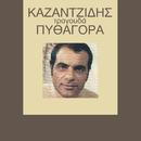 O Stelios Kazantzidis Tragouda Pithagora/Stelios Kazantzidis