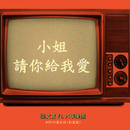 Xiao Jie Qing Ni Gei Wo Ai (#2019 Hai Zai Wan Cai Dan Ban) (feat. Six Plus)/Wen Yin Liang