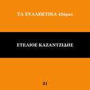 Ta Sillektika 45aria (Vol. 21)/Stelios Kazantzidis, Marinella