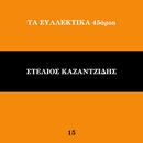 Ta Sillektika 45aria (Vol. 15)/Stelios Kazantzidis