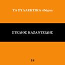 Ta Sillektika 45aria (Vol. 18)/Stelios Kazantzidis