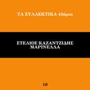 Ta Sillektika 45aria (Vol. 16)/Stelios Kazantzidis, Marinella