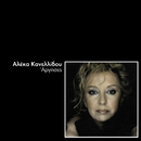 Argises/Aleka Kanellidou