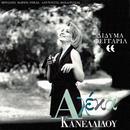 Didima Feggaria/Aleka Kanellidou