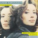 Prosopo Me Prosopo/Aleka Kanellidou