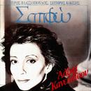Sapfo/Aleka Kanellidou