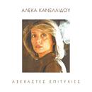 Axehastes Epitihies/Aleka Kanellidou