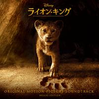 AAC/ライオン・キング (オリジナル・サウンドトラック デラックス版)