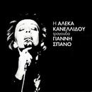 I Aleka Kanellidou Tragoudai G.Spano/Aleka Kanellidou