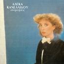 Anamnisis/Aleka Kanellidou