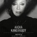 Anthologia - 80 Megales Erminies/Aleka Kanellidou