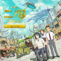 映画『二ノ国』 (オリジナル・サウンドトラック)
