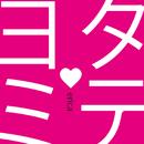 タテヨミ/erica