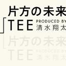 片方の未来 (produced by 清水翔太)/TEE