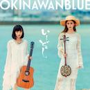 OKINAWAN BLUE/いーどぅし