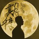 Qi Dai (Shun De Yu Cun Yue Bing Pin Pai Ge Qu)/Dong Shan Shao Ye