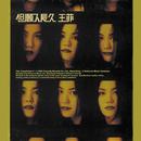 Dan Yuen Ren Chang Jiu/Faye Wong