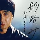 影踏み (movie ver.)/山崎まさよし