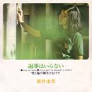 返事はいらない (Remastered 2019)/松任谷由実