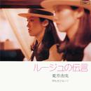 ルージュの伝言 (Remastered 2019)/松任谷由実