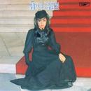 翳りゆく部屋 (Remastered 2019)/松任谷由実