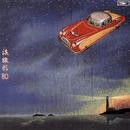 流線形 '80 (Remastered 2019)/松任谷由実