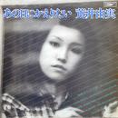 あの日にかえりたい (Remastered 2019)/松任谷由実