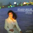 埠頭を渡る風 (Remastered 2019)/松任谷由実