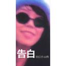 告白 (Remastered 2019)/松任谷由実