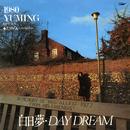 白日夢・DAY DREAM (Remastered 2019)/松任谷由実