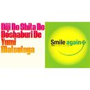 虹の下のどしゃ降りで / Smile again (Remastered 2019)/松任谷由実