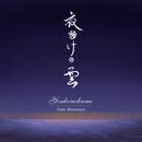 夜明けの雲 (Remastered 2019)/松任谷由実