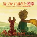 気づかず過ぎた初恋 (Remastered 2019)/松任谷由実
