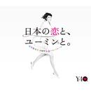 40周年記念ベストアルバム 日本の恋と、ユーミンと。 (Remastered 2019)/松任谷由実