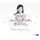 45周年記念ベストアルバム ユーミンからの、恋のうた。 (Remastered 2019)/松任谷由実