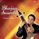 Bhajan Saurabh/Anup Jalota