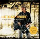 Eingeliebt - ausgeliebt (Re-Release)/Wencke Myhre