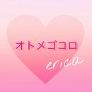 オトメゴコロ/erica