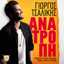 Anatropi/Giorgos Tsalikis