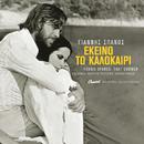 Ekino To Kalokeri (Remastered / Original Motion Picture Soundtrack)/Giannis Spanos