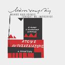 Apopse Aftoshediazoume (Remastered)/Manos Hadjidakis