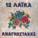 12 Laika/Petros Anagnostakis
