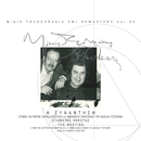 Tsitsanis -Theodorakis - Kokotas / I Sinadisi (Remastered)/Stamatis Kokotas