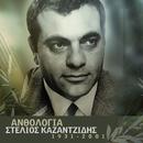 Anthologia/Stelios Kazantzidis