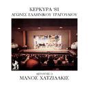Kerkira 81 - Agones Ellinikou Tragoudiou (Live)/Manos Hadjidakis