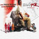 Efapax (Original Motion Picture Soundtrack)/Lavrentis Machairitsas