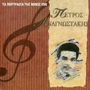 Ta Megala Portreta Tis Minos - Emi (Vol. 7)/Petros Anagnostakis