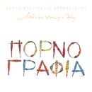 Pornografia (Remastered)/Manos Hadjidakis