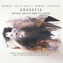 Athanasia (Remastered)/Manolis Mitsias, Dimitra Galani
