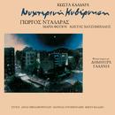 Nihterini Kivernisi - Kostas Kaldaras/George Dalaras